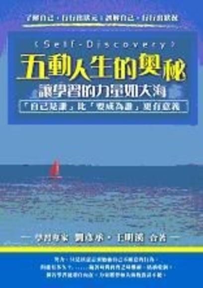 五動人生的奧秘-讓學習的力量如大海(平裝)