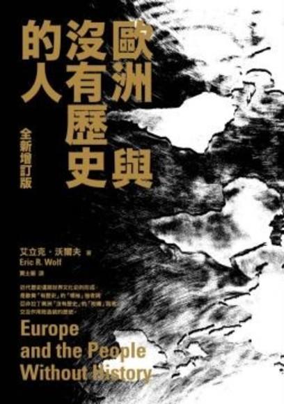 歐洲與沒有歷史的人