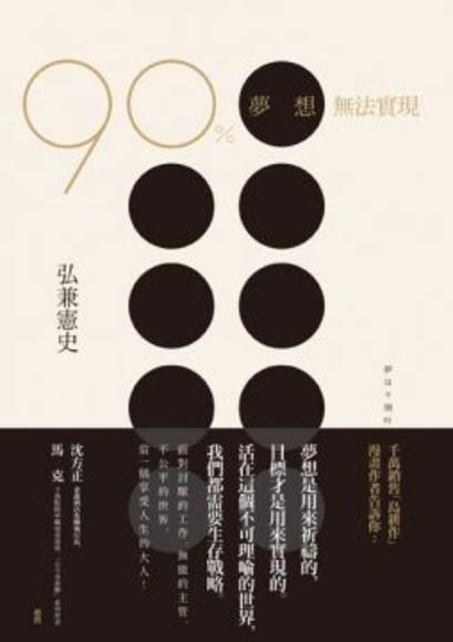 90%夢想無法實現:暢銷漫畫「島耕作」弘兼憲史的生存戰略