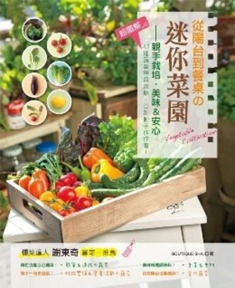 從陽台到餐桌的迷你菜園:親手栽培.美味&安心