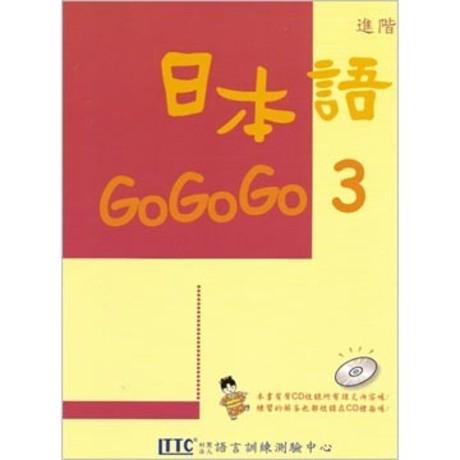日本語GOGOGO 3(單書)