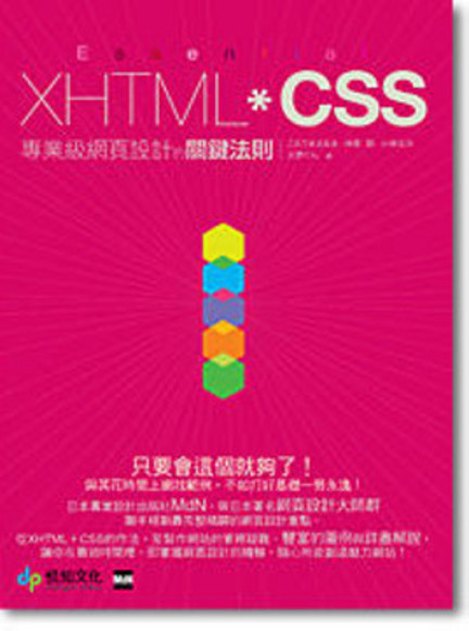 XHTML+CSS專業級網頁設計的關鍵法則(平裝)