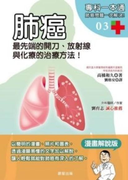 肺癌:最先端的開刀、放射線與化療的治療方法