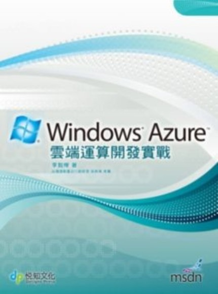 Windows Azure 雲端運算開發實戰(平裝)
