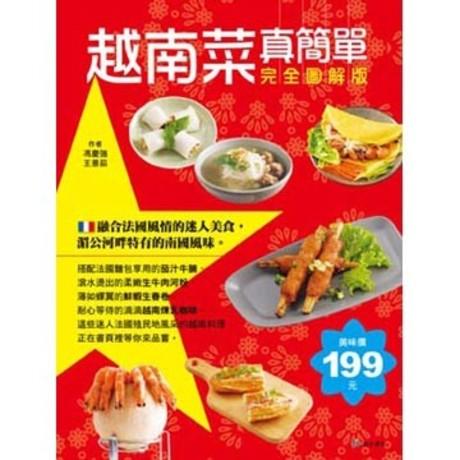 越南菜真簡單(平裝)