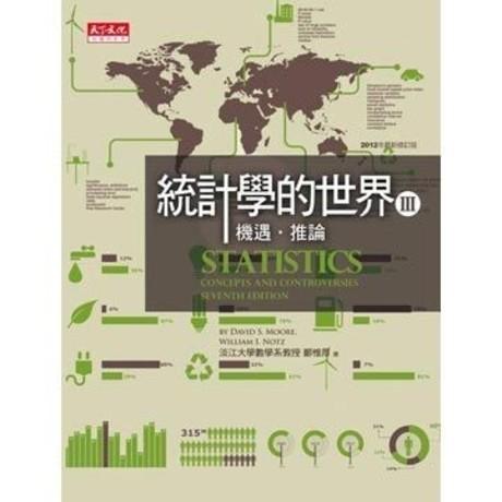 統計學的世界 III(2012年最新修訂版)