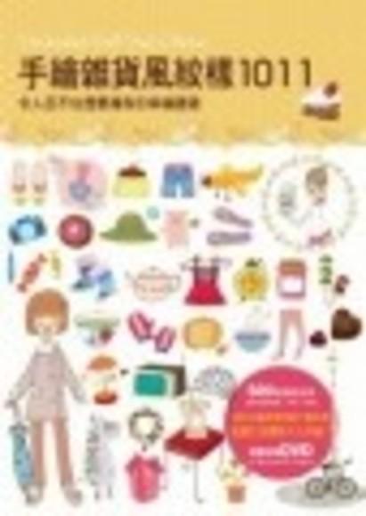 手繪雜貨風紋樣1011(隨書附DVD)(平裝)