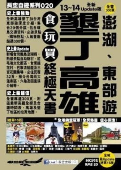 墾丁.高雄.澎湖、東部遊:食玩買終極天書(2013~14年版)