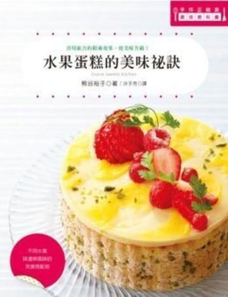 水果蛋糕的美味祕訣