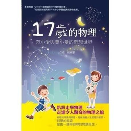 十七歲的物理:范小愛與費小曼的奇想世界(改版書)