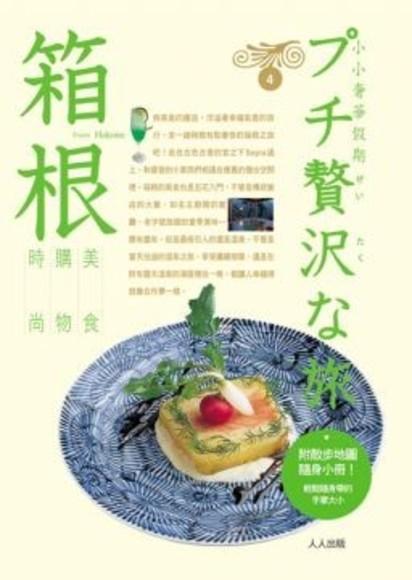 箱根-小小奢華假期(平裝)
