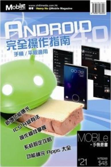 Android 4.0完全操作指南