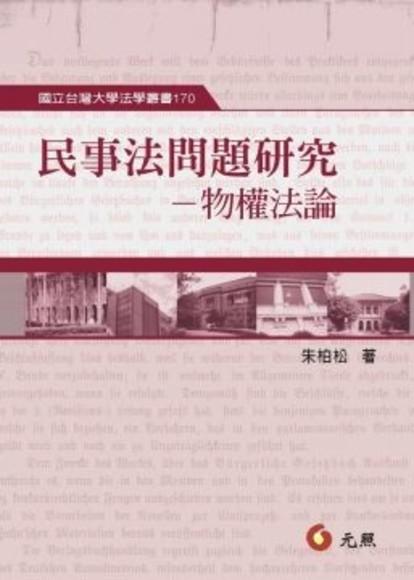 民事法問題研究:物權法論