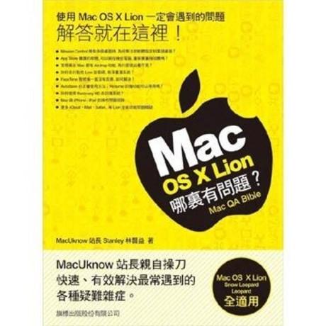 Mac OS X Lion 哪裏有問題?