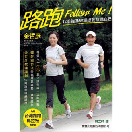 路跑 Follow Me:12 周從基礎訓練到挑戰自己