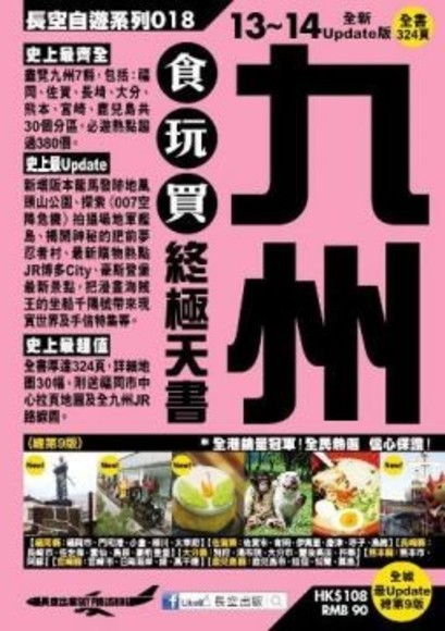 九州食玩買終極天書(2013~14年版)