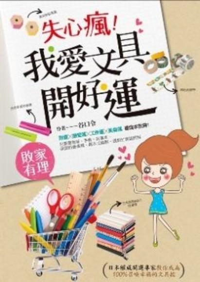 失心瘋!我愛文具,開好運 :日本權威開運專家,教你成為100%召喚幸福的文具控