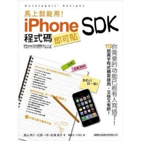 馬上就能用! iPhone SDK 程式碼即可貼