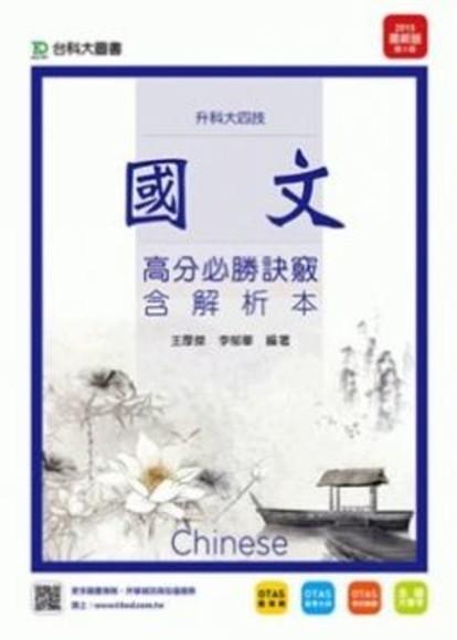 國文高分必勝訣竅2015年版(含解析本)升科大四技