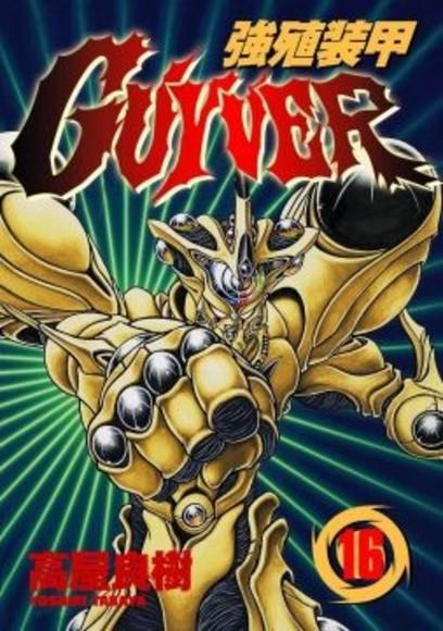 強殖裝甲GUYVER(16)(平裝)