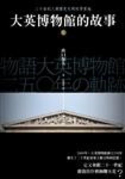 大英博物館的故事(平裝)