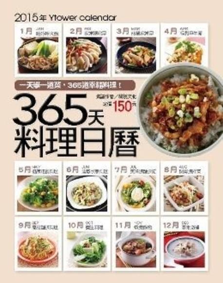 365天料理日曆