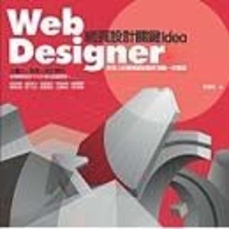 Web Designer--網頁設計關鍵Idea(平裝)
