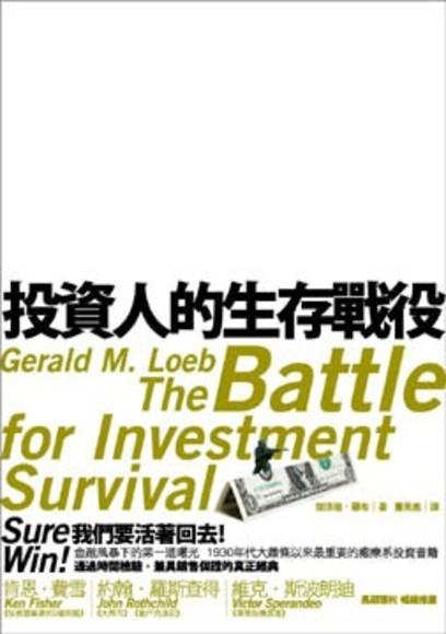 投資人的生存戰役(平裝)