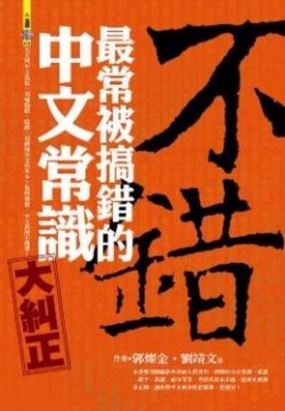 不錯:最常被搞錯的中文常識大糾正