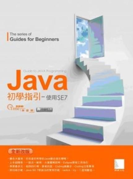 Java初學指引 : 使用SE7