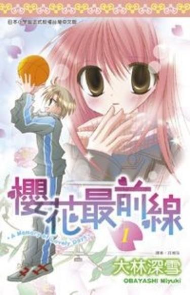 櫻花最前線(01)