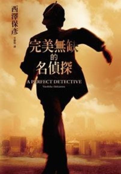 完美無缺的名偵探