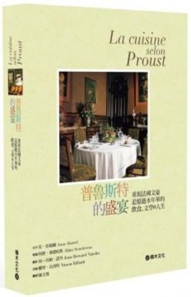普魯斯特的盛宴:重現法國文豪追憶似水年華的飲食、文學與人生