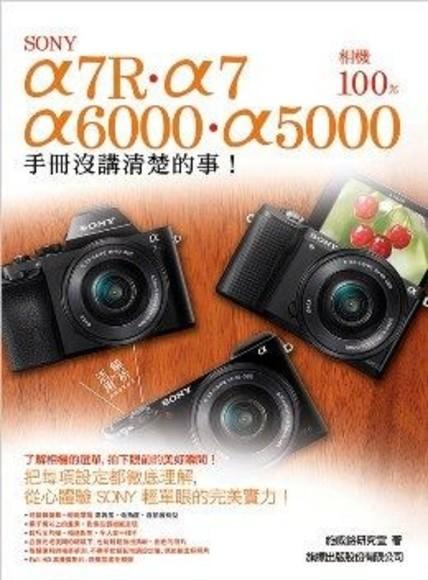 Sony A7R.A7.A6000.A5000相機 100%手冊沒講清楚的事