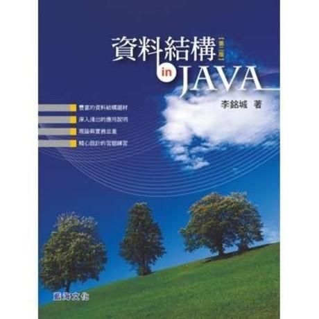 資料結構in Java(第二版)