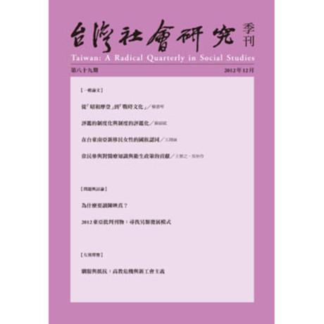 台灣社會研究季刊 第八十九期