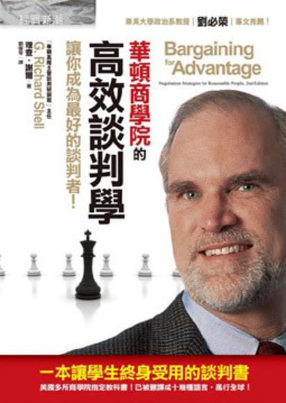 華頓商學院的高效談判學:讓你成為最好的談判者!
