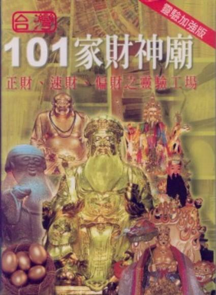 台灣101家財神廟(靈驗加強版)正財、速財、偏財之靈驗工場(軟皮精裝)