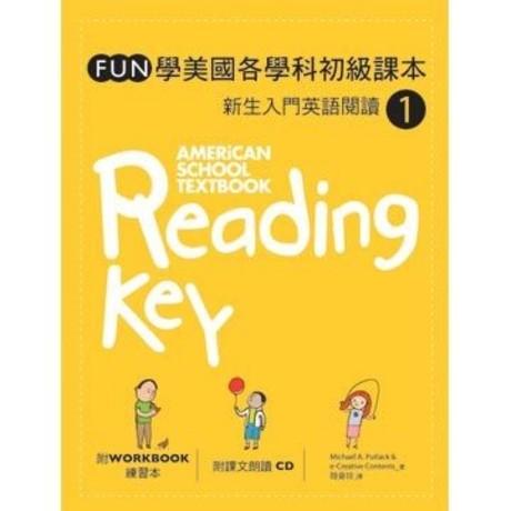 Fun學美國各學科初級課本:新生入門英語閱讀 1(菊8開+1CD+練習本)