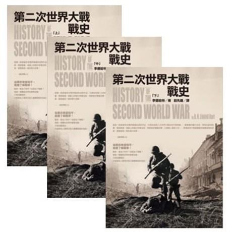 第二次世界大戰戰史(上中下不分售,特價套書不再折扣!!)
