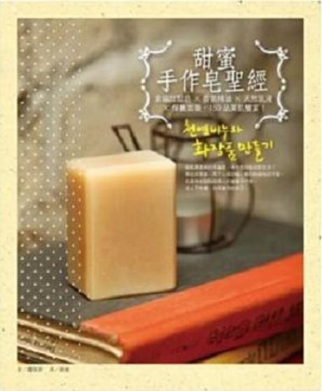 甜蜜手作皂聖經:幸福甜點皂X香氛精油X天然乳液X保養面膜,150品美肌饗宴
