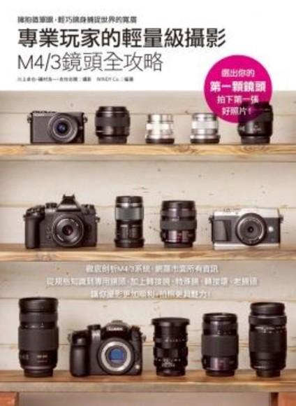專業玩家的輕量級攝影:M4/3鏡頭全攻略