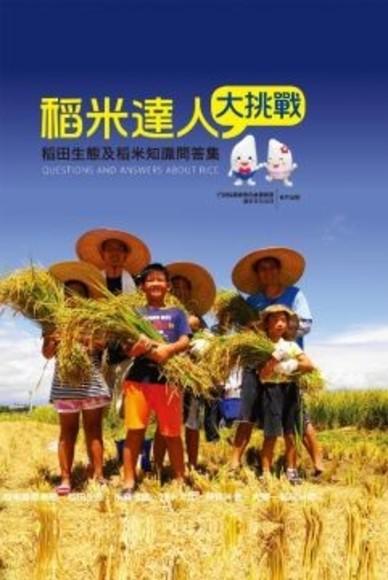 稻米達人大挑戰:稻田生態及稻米知識問答集(精裝)