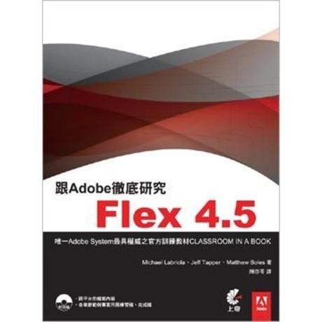 跟Adobe徹底研究Flex4.5
