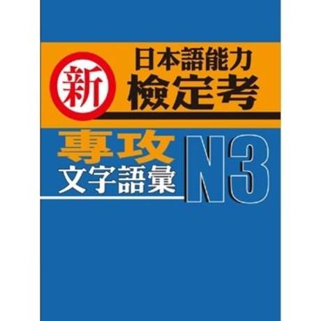 新日本語能力檢定考N3專攻文字語彙(平裝)