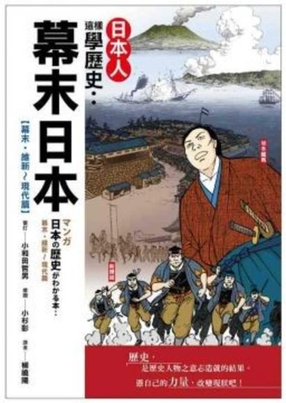 日本人這樣學歷史: 幕末日本(平裝)