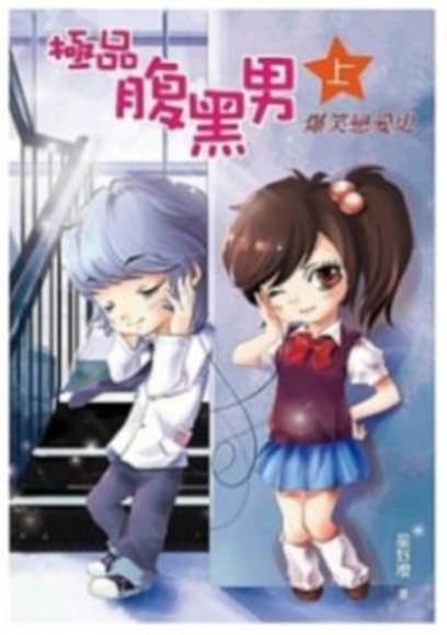 極品腹黑男(上) - 爆笑戀愛史