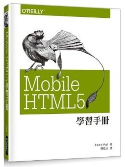 Mobile HTML5 學習手冊
