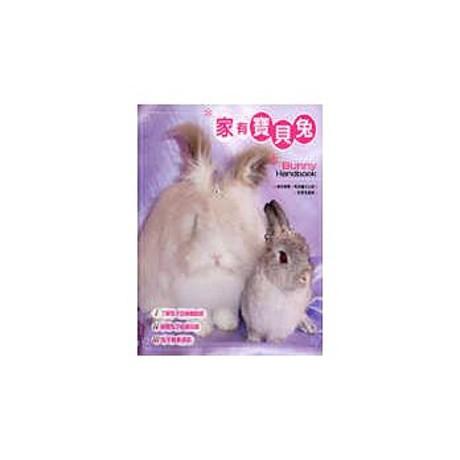 家有寶貝兔Bunny Handbook