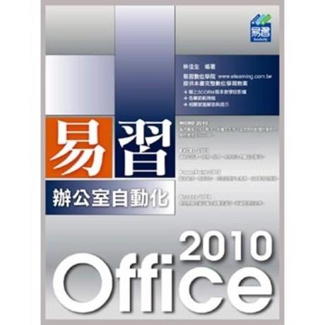 易習Office 2010辦公室自動化(平裝附光碟片)